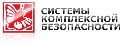 ООО «Торговый Дом «Системы Комплексной Безопасности»