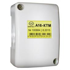 А16-КТМ Контроллер дистанционной постановки на охрану