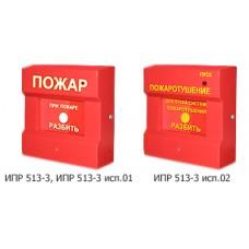 ИПР-513-3, Ручной пожарный извещатель на замыкание (снято с пр-ва)